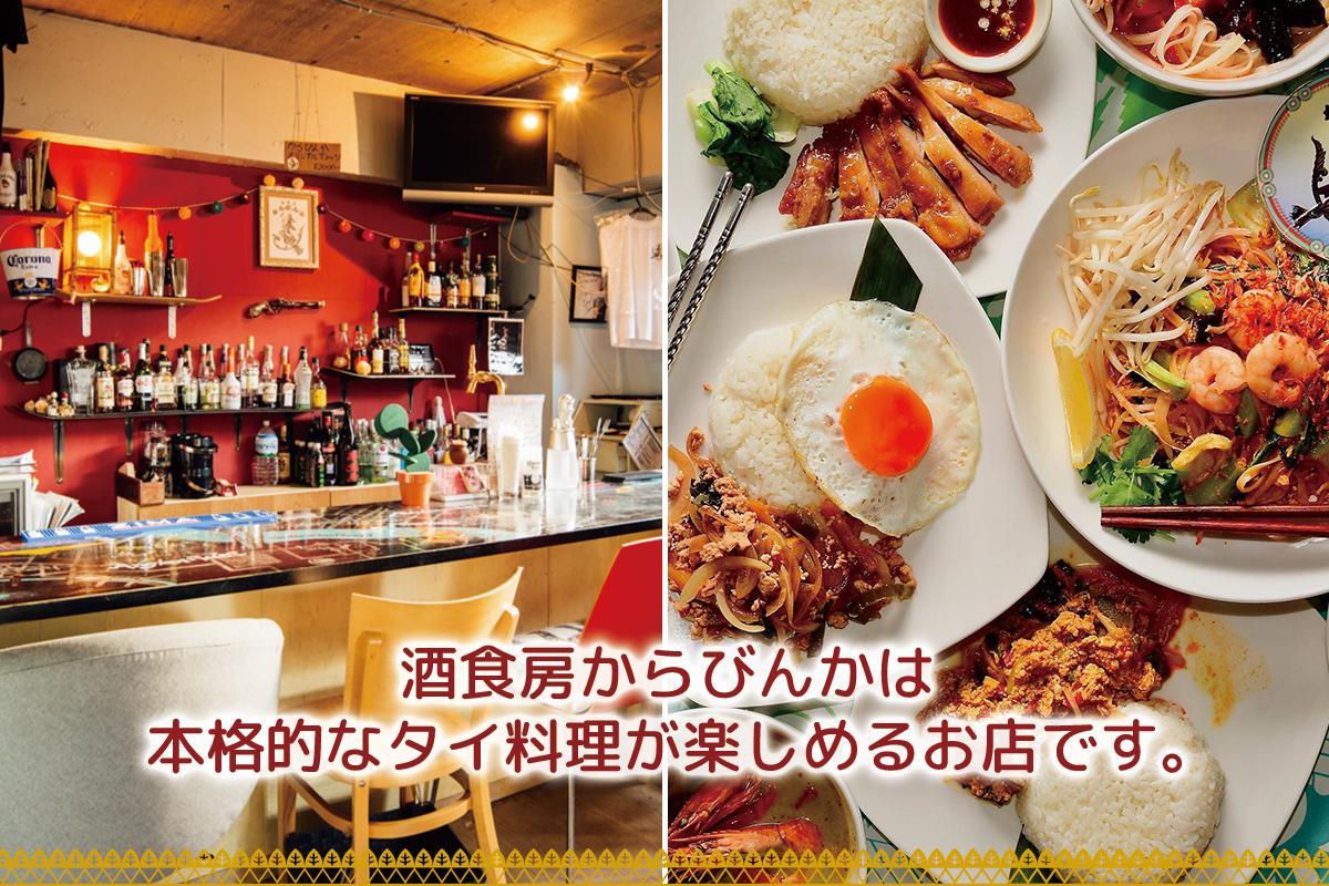 酒食房からびんかは本格的なタイ料理が楽しめるお店です。