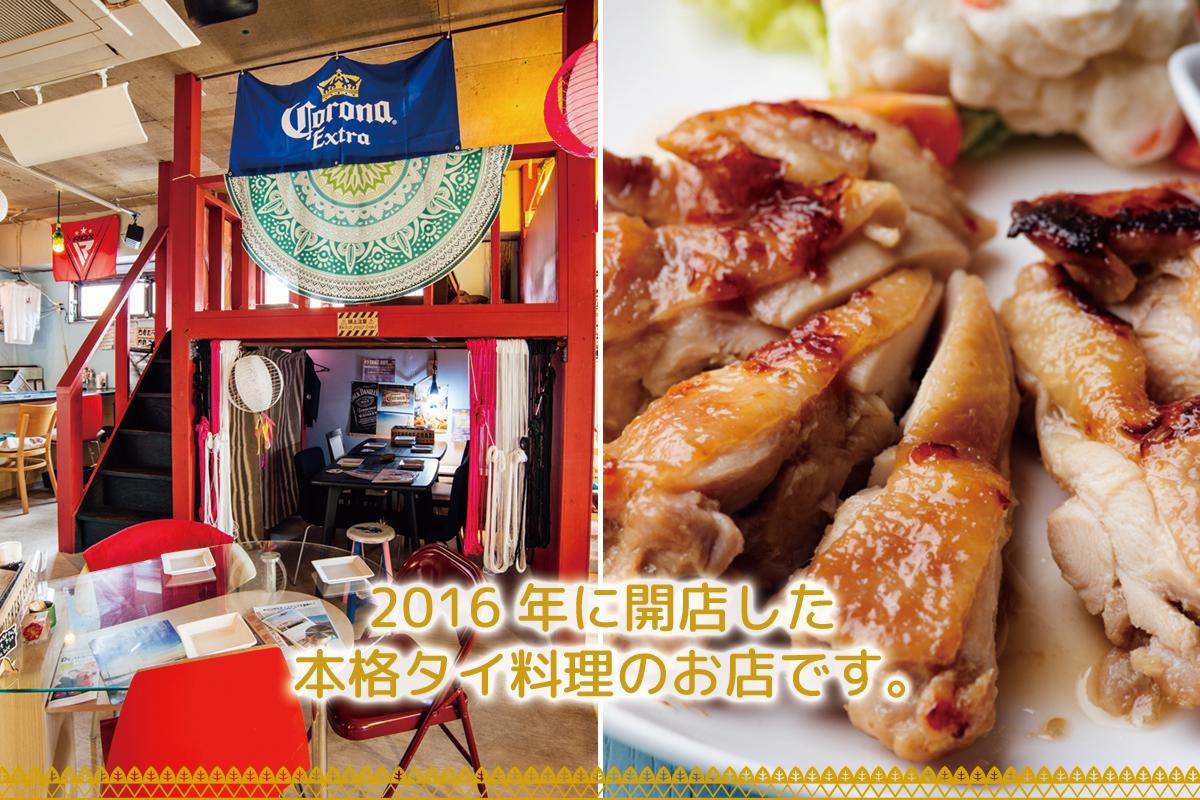 2016年に開店した本格タイ料理のお店です。